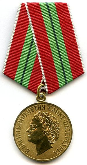 "Medal ""In Commemoration of the 300th Anniversary of Saint Petersburg"" - Image: 300 years st petersburg"
