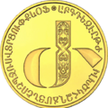AM-2013-5000dram-AlphabetAu-b10.png
