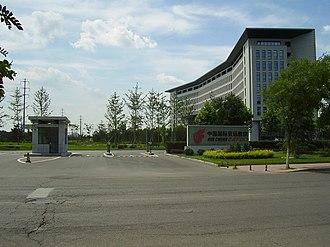 Air China Cargo - Air China Cargo headquarters