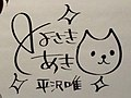 Aki Toyosaki's signature, K-On! 20121214.jpg