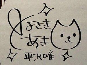 Aki Toyosaki - Image: Aki Toyosaki's signature, K On! 20121214