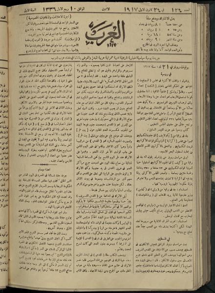 File:Al-Arab, Volume 1, Number 124, December 24, 1917 WDL12359.pdf