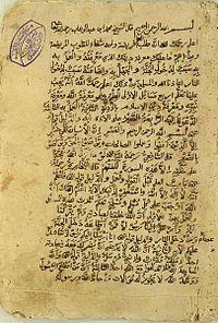 Al-Usul al-Thalatha.jpg