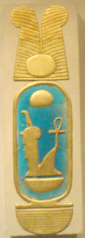Faience decoration with Amenhotep III's prenomen from his Theban palace, Metropolitan Museum of Art AmenhotepIII-FaienceCartoucheDecorationFromPalace MetropolitanMuseum.png