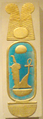 AmenhotepIII-FaienceCartoucheDecorationFromPalace MetropolitanMuseum.png