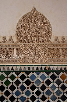 Combination of geometric patterns with arabesque swirls and elegant calligraphy in the Alhambra, Spain