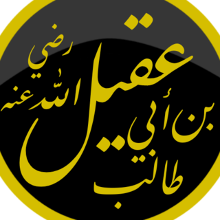 Aqeel ibn Abi Talib Companion and Cousin of Muhammad