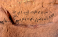 Arabic graffiti in a cave in Jordan.png