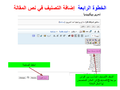 Arabic wikipedia tutorial - add category (6).png