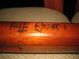 Type 38 rifle - Image: Arisaka Type 38 rifle inscriptions