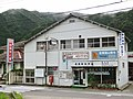 Ashio tourist information center.jpg