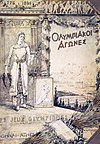 Cover of the official report of 1896 Athens Summer Olympics. Often listed as the poster of the Games.