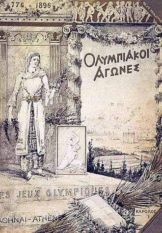 1896 Summer Olympics - Cover of the official report for the 1896 Summer Olympics
