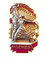 Badge. Moscow. Worker and Kolkhoz Woman.jpg