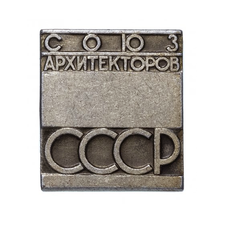 Badge. Union of Architects of the USSR.png