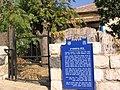 Bernstein house in Rosh Pina2.jpg