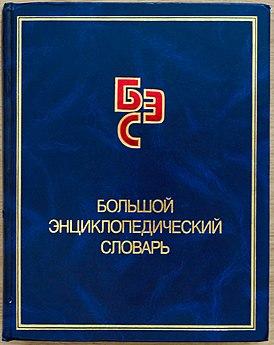Big encyclopedia dictionary.jpg