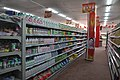 Chinese Supermarket II (14874573109).jpg