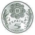 Coin of Ukraine Triyitsia A5.jpg