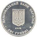 Coin of Ukraine Vinograd A.jpg