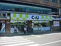 Convenience Store CU Arirang Hotel 20120803.jpg