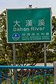 Daxi-Township Taoyuan Daxi-River-sign-01.jpg