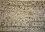 Egypte louvre 225 hieroglyphes.jpg