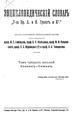 Encyclopædia Granat vol 38 ed7 191x.pdf