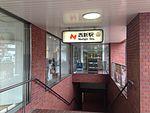 Entrance No.5 of Nishijin Station.JPG