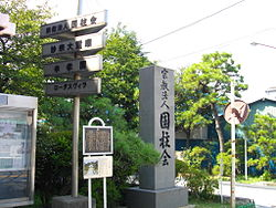 Entrance to Kokuchukai Headquaters.JPG
