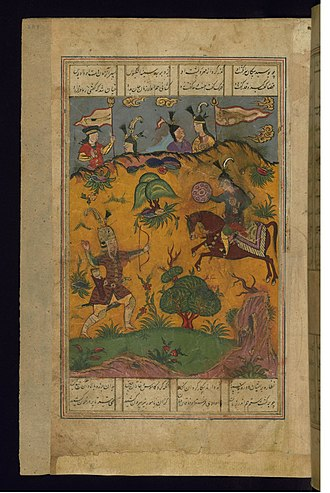 Rostam - Image: Firdawsi Rustam Shoots Ashkabus Walters W601234A Full Page