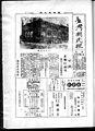Front page of The Taiwan Shin Minpao 193204XX.jpg