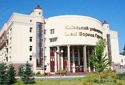 Университет имени бориса гринченко