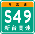 Guangdong Expwy S49 sign with name.png