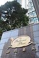HK 上環 Sheung Wan 裕林臺 8 U Lam Terrace 御林豪庭 The Bellevue Place name sign October 2017 IX1.jpg