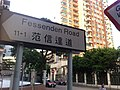 HK 九龍塘 Kln Tong 范信達道 Fessenden Road sign view 83 Broadcast Drive 嘉皇臺 The Palace Oct-2011.jpg