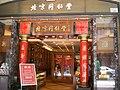 HK Central QRC 33 Melbourne Plaza Tong Ren Tang.JPG