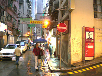 Aberdeen Street - Gage Street, at its junction with Aberdeen Street. The red sign commemorates Yang Quyun.