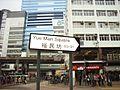 HK Kwun Tong Yue Man Square.JPG