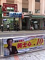 HK Mid-levels Caine Road banner 黃士心 Jackie Wong Dec-2011.jpg