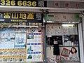 HK SPK 新蒲崗 San Po Kong 彩頤花園 Rhythm Garden shopping mall shop December 2020 SSG 24.jpg