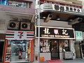 HK SW 上環 Sheung Wan 德輔道中 Des Voeux Road Central building shop 龍記燒味茶餐廳 Lung Kee Restaurant October 2019 SS2 03.jpg
