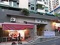 HK Sai Ying Pun 西環正街 Centre Street 雅賢軒 Elite Court fresh pig meat shop.jpg