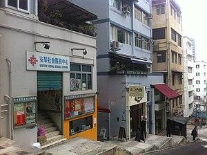 HK Sheung Wan 鴨巴甸街 41-49 Aberdeen Street 金豪大廈 King Ho Building shop United Social Service Centre Jan-2012.jpg