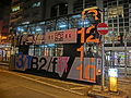 HK Sheung Wan Des Voeux Road Central night Tram Terminus body ads Times Square Dec-2013.JPG