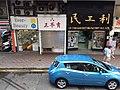 HK WC tram view 灣仔 Wan Chai 莊士敦道 Johnston Road September 2019 SSG 41.jpg