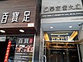 HK YTM 佐敦 Jordan Road 白加士街 Parkes Street building shops 柯士甸道 Austin Road February 2020 SS2 09.jpg