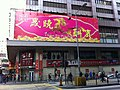 HK YTM Jordan Nathan Road 301-309 Nathan Champion Building Jan-2014 Yue Hua Department Store outside ads sign.JPG