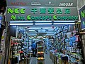 HK Yau Ma Tei 廟衙 Temple Street night shop Nail Concept Company Apr-2013.JPG