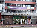 HK tram view CWB 銅鑼灣 Causeway Bay 軒尼斯道 Hennessy Road sidewalk shops May 2019 SSG 03.jpg